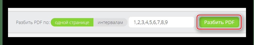 Кнопка разбития файла на сайте PDF Candy