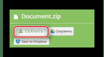 Кнопка скачивания готового файла на сайте PDF2Go