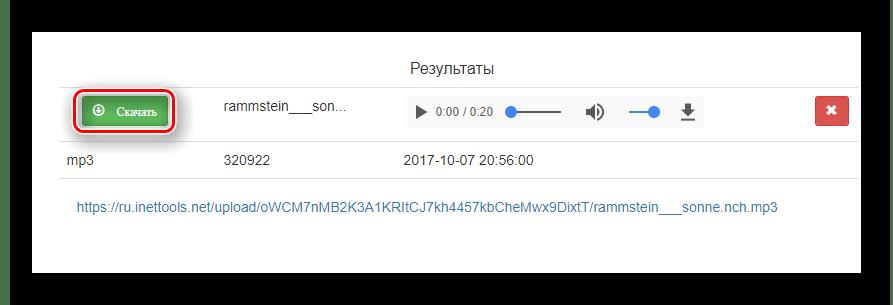 Кнопка скачивания готового фрагмента аудиозаписи с сайта Inettools