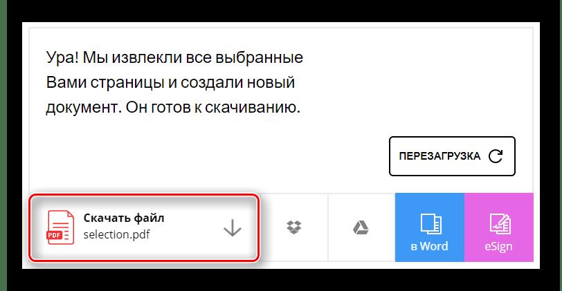 Кнопка скачивания готовой извлеченной страницы в файл на сайте Smallpdf