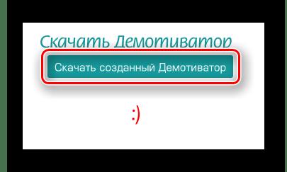 Кнопка скачивания обработанного демотиватора на сайте Photoprikol