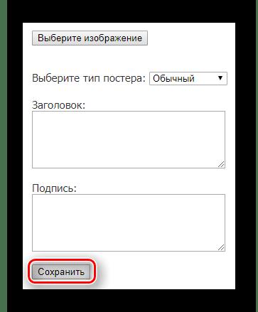 Кнопка сохранения выбранных параметров для демотиватора на сайте Rusdemotivator