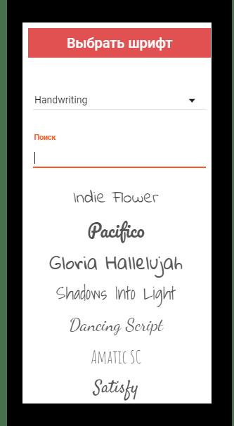 Панель шрифтов для выбора одного из них на сайте Fotoump