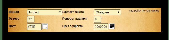 Параметры введённого текста на изображение на сайте Lolkot