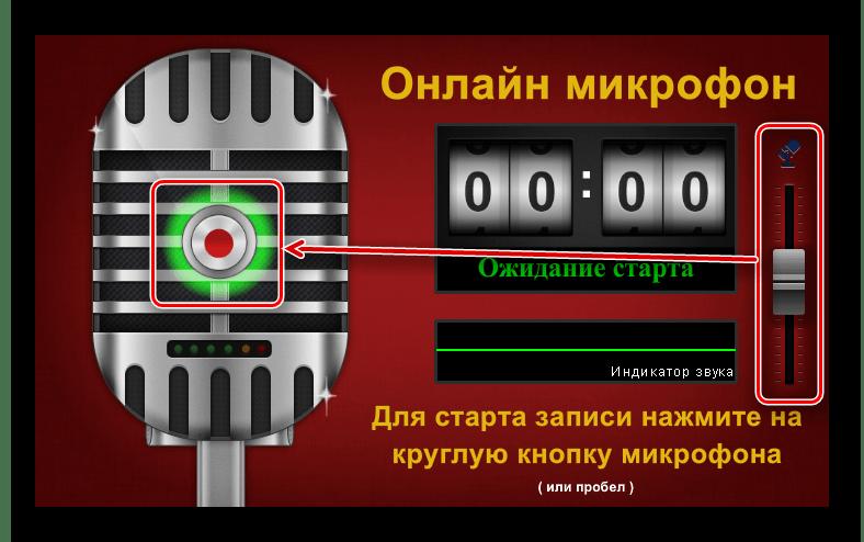Регулятор громкости записи и кнопка начала аудиозаписи на сайте Online Microphone
