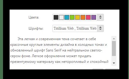 Выбор цветовой палитры и шрифтов а так же описание к выбранному шаблону презентации на сайте Zoho