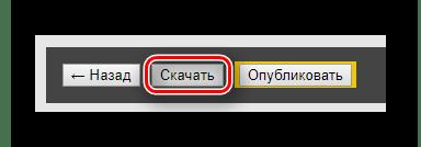 Кнопка для скачивания готового демотиватора на сайте Demotivatorium