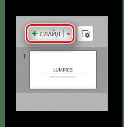 Кнопка добавления слайда в презентацию на сайте Zoho Docs