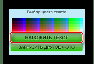 Кнопка наложения текста на изображение на сайте EffectFree
