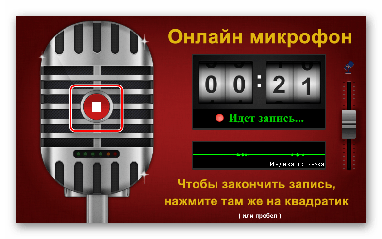 Кнопка остановки записи аудио на сайте Online Microphone