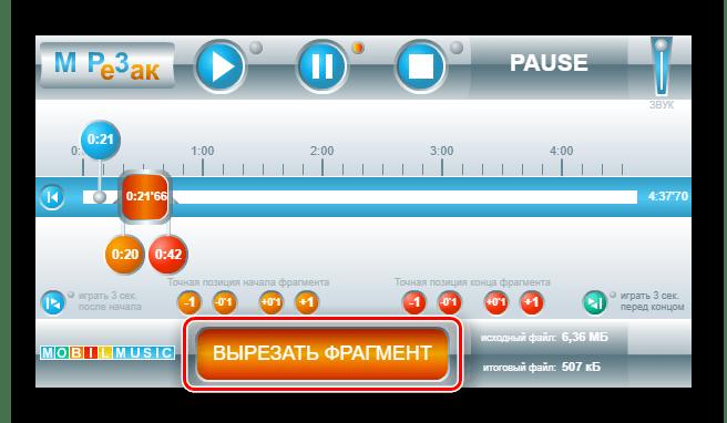 Кнопка вырезания готового фрагмента на сайте MP3 резак