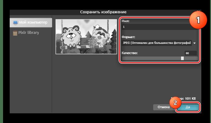 Окно для подбора параметров будущего файла и подтверждение сохранения на сайте Фотошоп Онлайн