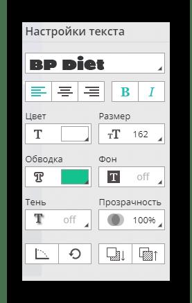Панель настройки параметров добавленного на изображение текста на сайте Editor photo