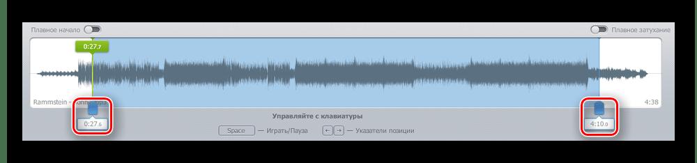 Ползунки для выделения фрагмента для вырезания аудиозаписи на сайте mp3cut