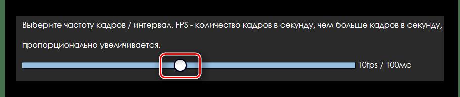 Ползунок для изменения параметра частоты кадров на сайте Videotogiflab