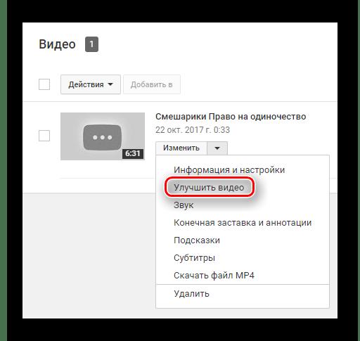 Пункт для перехода в панель редактирования видео на сайте YouTube
