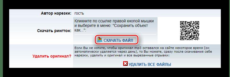 Кнопка для скачивания готового файла с сайта МР3 резак