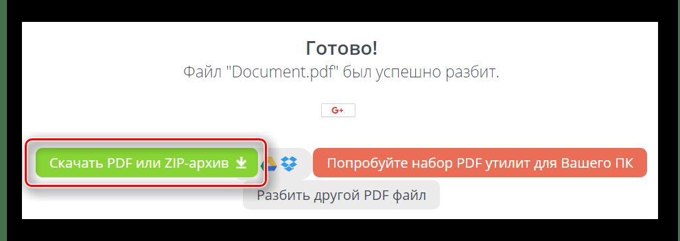 Кнопка скачивания готового архива со страницами файла на сайте PDF Candy