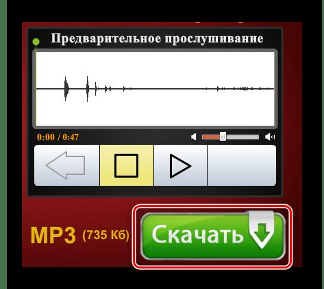 Кнопка скачивания готовой аудиозаписи на сайте Online Microphone
