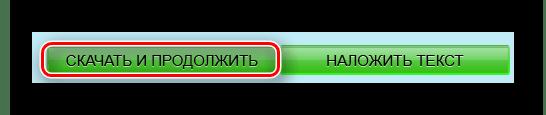 Кнопка скачивания и продолжения редактирования изображения на сайте EffectFree