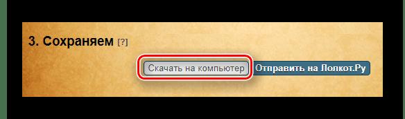 Кнопка скачивания обработанного изображения на сайте Lolkot