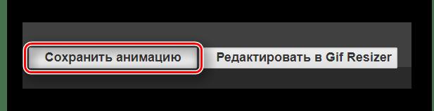 Кнопка сохранения готового результата в формате GIF на сайте Videotogiflab