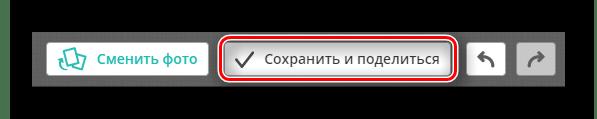 Кнопка сохранения и репоста обработанной картинки на сайте Editor-Pho-To