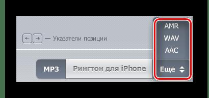 Кнопка выбора формата будущего фрагмента аудиозаписи на сайте mp3cut