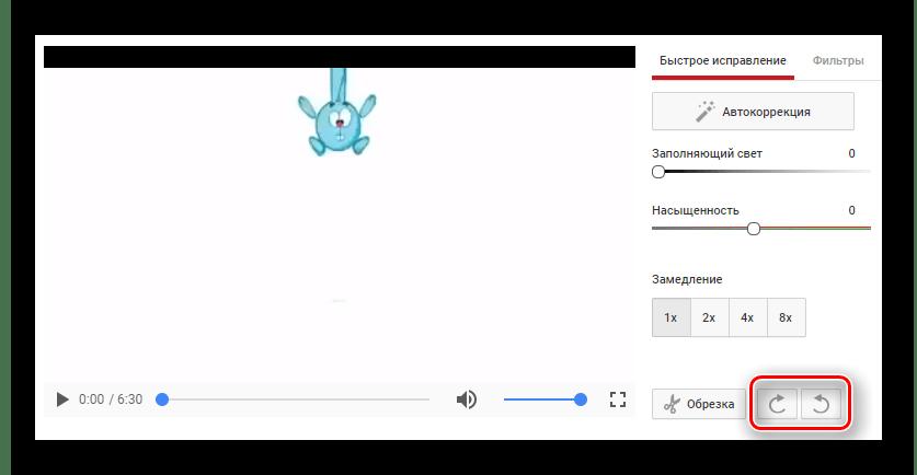 Кнопки для поворота видеоролика в менеджере видео на сайте YouTube