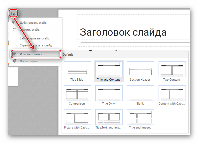 Список представленных макетов для слайдов презентации на сайте Zoho Docs