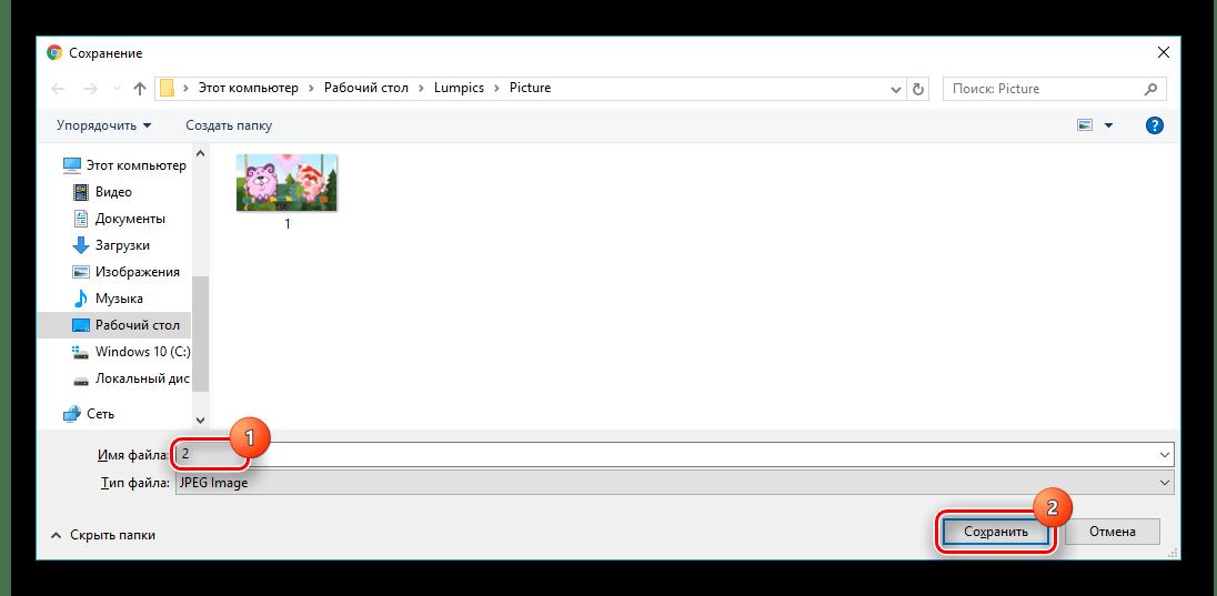 Строка для написания имени файла и подтверждение скачивания на сервисе Фотошоп Онлайн
