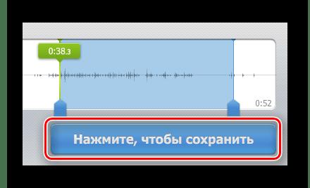 Кнопка сохранения готового записанного файла на компьютер на сайте Online Voice Recorder