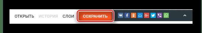 Кнопка сохранения готового изображения на сайте Fotoump