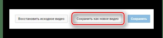 Кнопка сохранения отдельного отредактированного ролика на сайте YouTube
