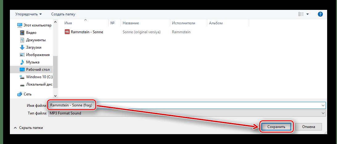Строка для написания имени сохраняемого файла и подтверждение сохранения с сайта Audiorez
