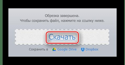 Кнопка скачивания готового фрагмента на сайте mp3cut