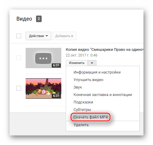 Кнопка скачивания отредактированного видео из менеджера файлов на сайте YouTube