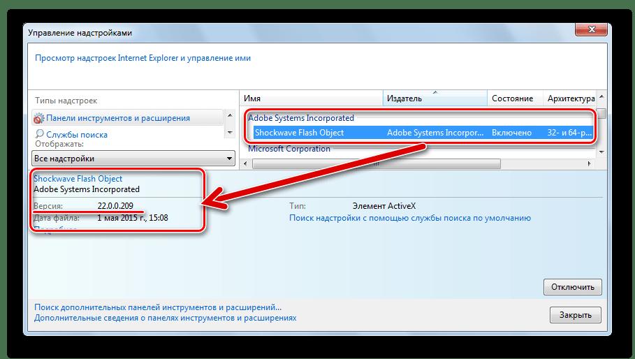 Adobe Flash Player в Internet Explorer версия установленного плагина