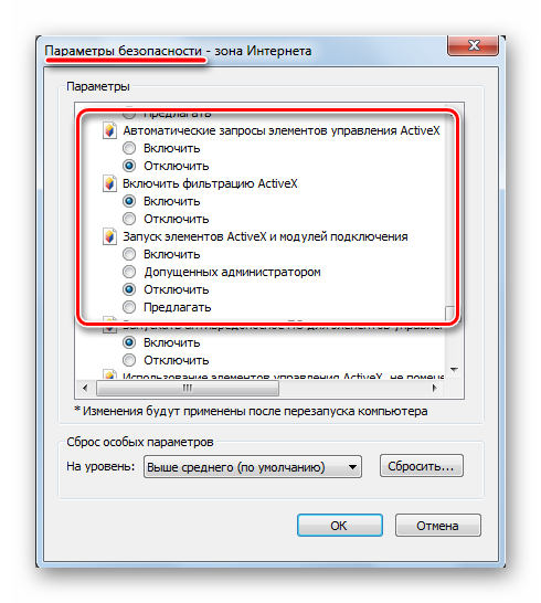 Adobe Flash Player в Internet Explorer запуск элементов ActiveX отключен