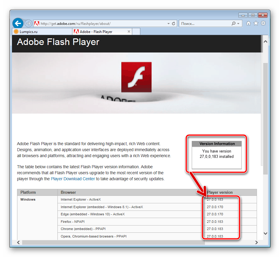 Adobe Flash Player в Одноклассниках обновление компонентов