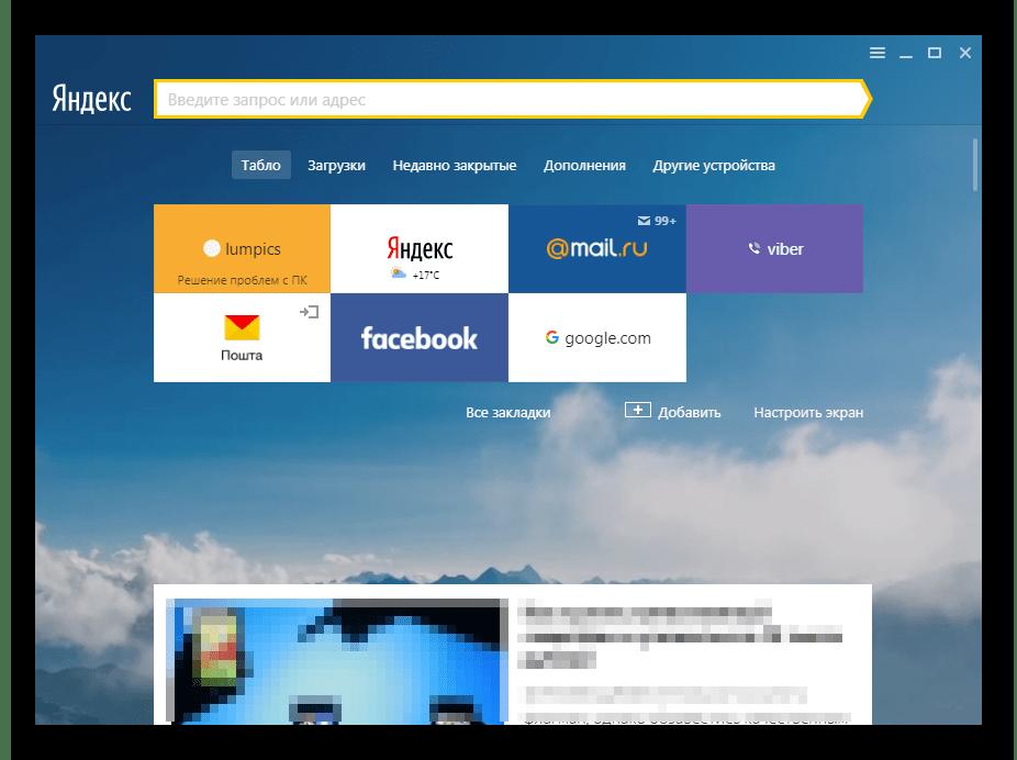 Adobe Flash Player в Яндекс.Браузер обозреватель запущен