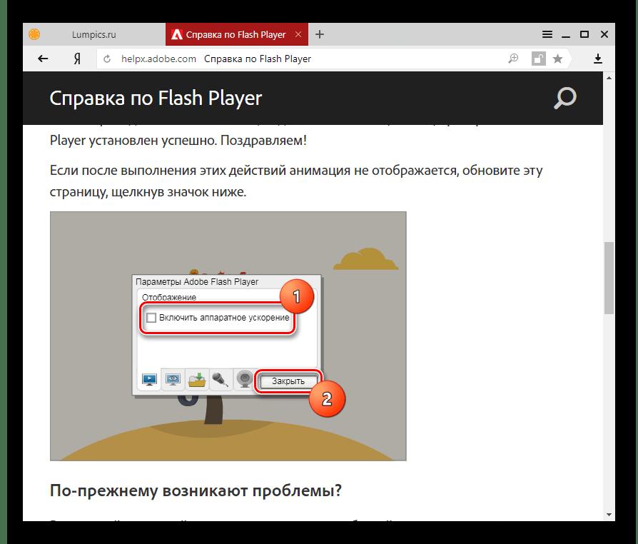 Adobe Flash Player в Яндекс.Браузер отключить аппаратное ускорение