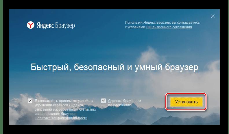 Adobe Flash Player в Яндекс.Браузер установка обозревателя