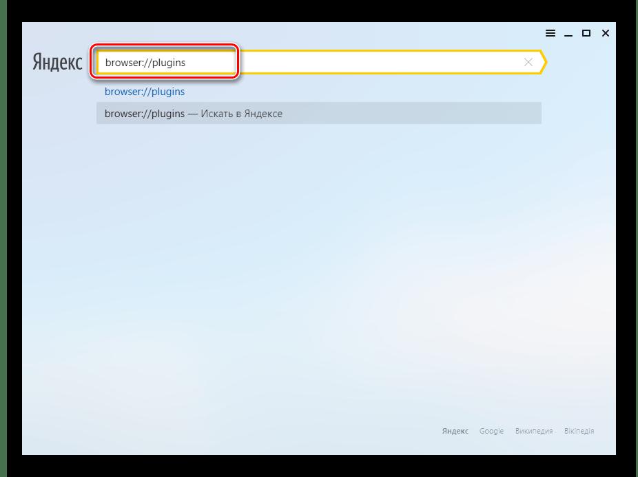 Adobe Flash Player в Яндекс.Браузер вызов перечня плагинов