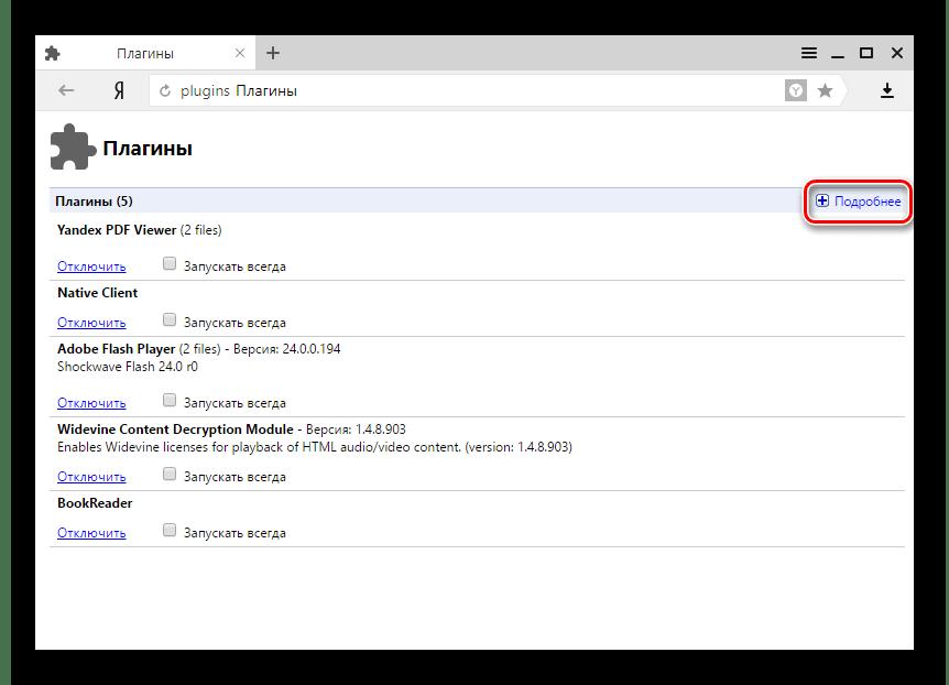 Adobe Flash Player в Яндекс.Браузере Опция Подробнее в перечне плагинов