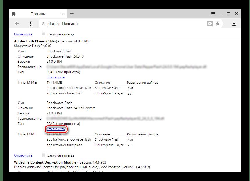Adobe Flash Player в Яндекс.Браузере Отключение одного из плагинов из перечня