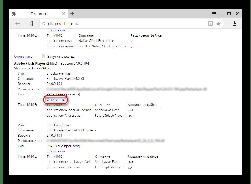 Adobe Flash Player в Яндекс.Браузере Отключение одного из плагинов