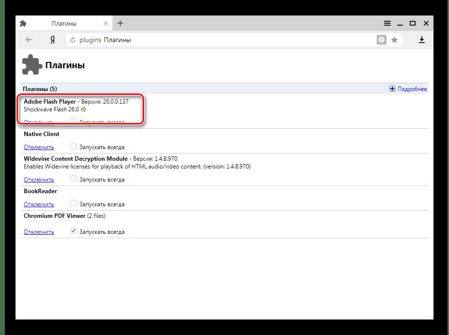 Adobe Flash Player в Яндекс.Браузере плагин установлен