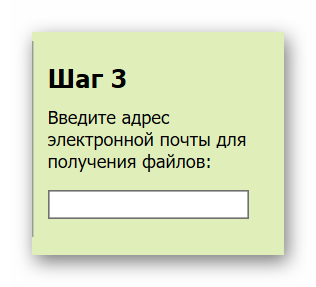 Адрес электронной почты ны Zamzar
