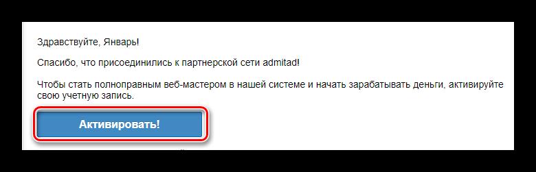 Активация аккаунта для сайта сервиса Admitad через электронное письмо